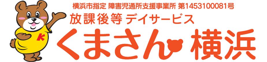 横浜市指定 障害児通所支援事業所 第1453100081号 放課後等デイサービス「くまさん横浜」