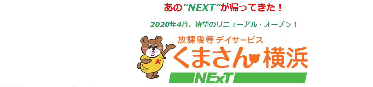 くまさん横浜NEXT、2020年春リニューアル・オープン!